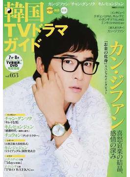 韓国TVドラマガイド vol.053 カン・ジファン/チャン・グンソク/キム・ヒョンジュン(双葉社スーパームック)
