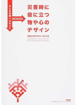 災害時に役に立つ物や心のデザイン 100人のデザイナーがつくる もしもの時のデザイン