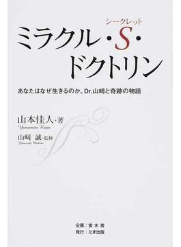 ミラクル・S・ドクトリン あなたはなぜ生きるのか。Dr.山崎と奇跡の物語