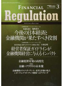 フィナンシャル・レギュレーション 金融機関のための規制対応情報 3(2014SUMMER)