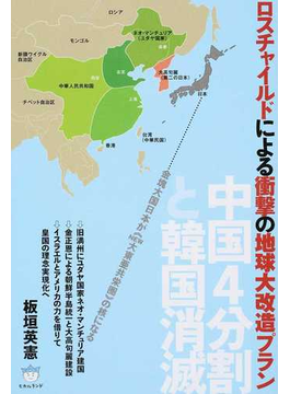 ロスチャイルドによる衝撃の地球大改造プラン 中国4分割と韓国消滅 金塊大国日本が《NEW大東亜共栄圏》の核になる