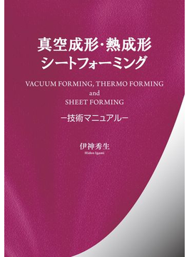 真空成形・熱成形シートフォーミング 技術マニュアル