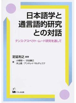 日本語学と通言語的研究との対話 テンス・アスペクト・ムード研究を通して