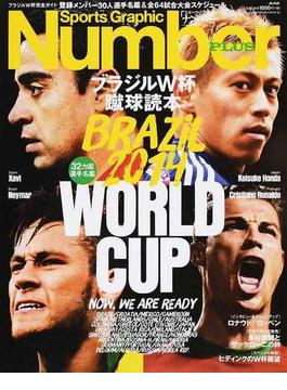 ブラジルW杯蹴球読本(Sports Graphic Number PLUS)