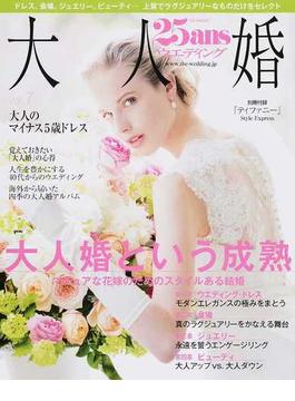 25ansウエディング大人婚 vol.7 マチュアな花嫁のためのスタイルある結婚(FG MOOK)