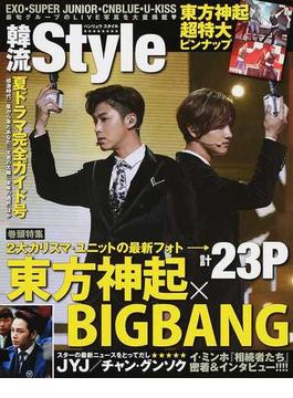 韓流style vol.1 東方神起/BIGBANG/JYJ/EXO/チャン・グンソク/イ・ミンホ