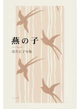 燕の子 浅井正子句集