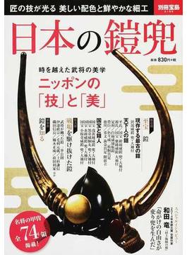 日本の鎧兜(別冊宝島)