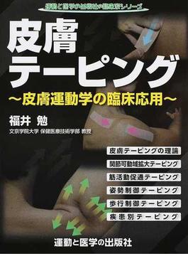 皮膚テーピング 皮膚運動学の臨床応用