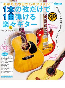 1本の弦だけで1曲弾ける楽々ギター あなたも今日からギタリスト!(ギター・マガジン)