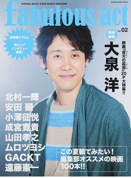 fabulous act DORAMA,MOVIE,STAGE SEARCH MAGAZINE Vol.02(SHINKO MUSIC MOOK)