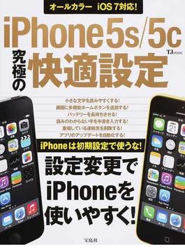 iPhone5s/5c究極の快適設定(TJ MOOK)