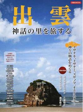 出雲 神話の里を旅する(洋泉社MOOK)