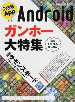 ファミ通App NO.015 Android(エンターブレインムック)