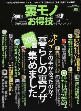 裏モノお得技ベストセレクション(晋遊舎ムック)