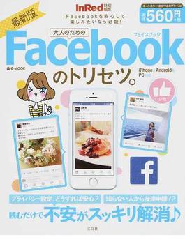 大人のためのFacebookのトリセツ。 最新版(e‐MOOK)