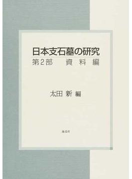 日本支石墓の研究 第2部 資料編