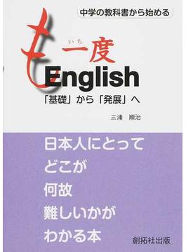 も一度English 中学の教科書から始める 「基礎」から「発展」へ