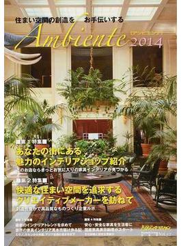 ホームリビング 別冊版 保存版 Vol.32 Ambiente 2014