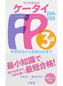 ケータイFP3級 学習初日から試験当日まで 2014−2015