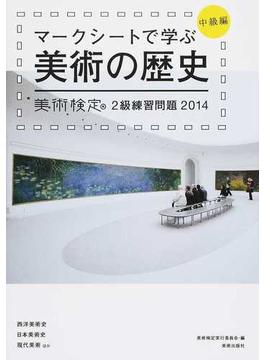 マークシートで学ぶ美術の歴史 中級編 美術検定2級練習問題 2014