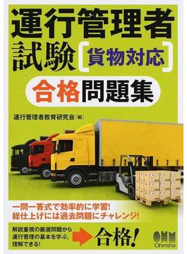 運行管理者試験〈貨物対応〉合格問題集