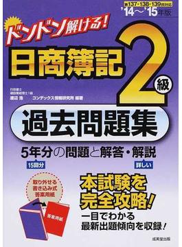 ドンドン解ける!日商簿記2級過去問題集 '14〜'15年版