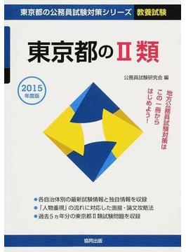 東京都のⅡ類 公務員試験 2015年度版