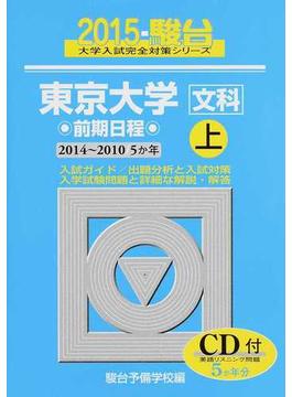 東京大学〈文科〉 前期日程 上 2014〜2010