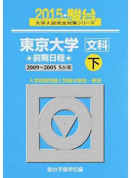 東京大学〈文科〉 前期日程 下 2009〜2005