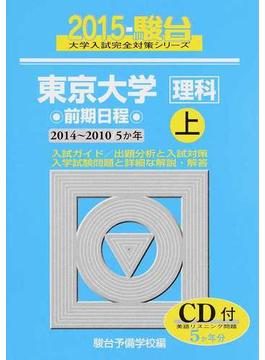 東京大学〈理科〉 前期日程 上 2014〜2010