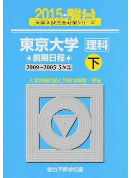 東京大学〈理科〉 前期日程 下 2009〜2005