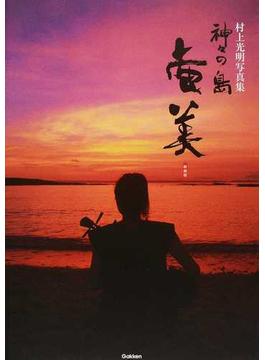 神々の島奄美 村上光明写真集 新装版