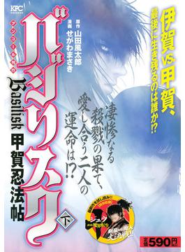 バジリスク~甲賀忍法帖~(下)アンコール刊行 (講談社プラチナコミックス)