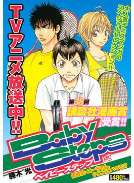 ベイビーステップ 優等生・エーちゃん、テニスにハマる!? (講談社プラチナコミックス)
