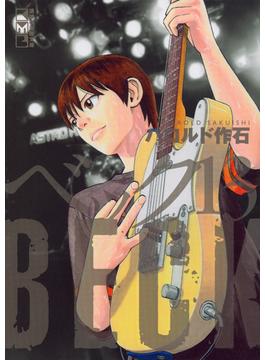BECK 13(講談社漫画文庫)