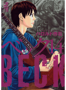 BECK 14(講談社漫画文庫)