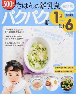 きほんの離乳食 完全版 パクパク期 1才〜1才6カ月ごろ(主婦の友生活シリーズ)