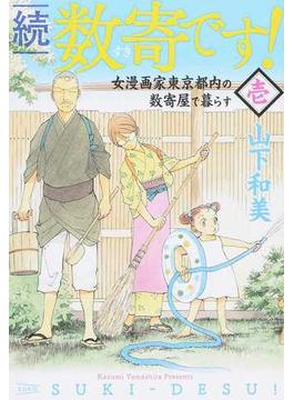 数寄です! 続1 女漫画家東京都内の数寄屋で暮らす(愛蔵版コミックス)