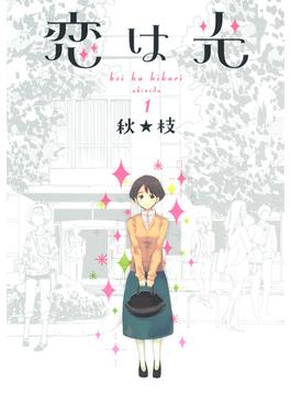 恋は光 1 (ヤングジャンプ・コミックス・ウルトラ)(ヤングジャンプコミックス)