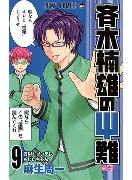 斉木楠雄のΨ難 9 (ジャンプ・コミックス)(ジャンプコミックス)