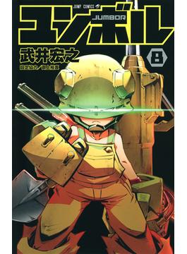 ユンボル-JUMBOR- 8(ジャンプコミックス)