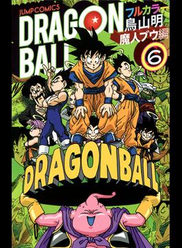 DRAGON BALL フルカラー 魔人ブウ編6(ジャンプコミックス)