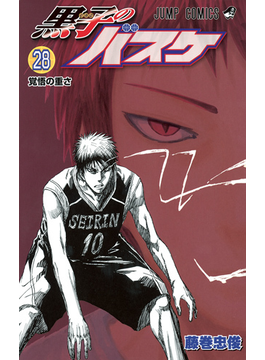 黒子のバスケ 28 (ジャンプ・コミックス)(ジャンプコミックス)
