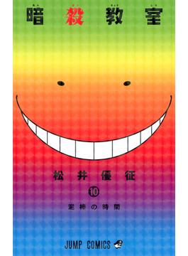 暗殺教室 10 (ジャンプ・コミックス)(ジャンプコミックス)
