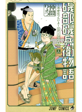 磯部磯兵衛物語〜浮世はつらいよ〜 3 (ジャンプ・コミックス)(ジャンプコミックス)