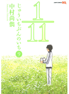 1/11じゅういちぶんのいち 9(ジャンプコミックス)