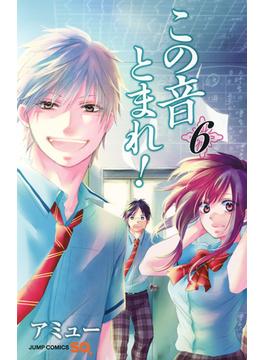 この音とまれ! 6 (ジャンプ・コミックス)(ジャンプコミックス)