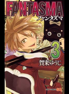 FANTASMA 3(ジャンプコミックス)