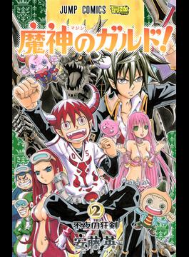 魔神のガルド! 2 不夜の狂剣(ジャンプコミックス)
